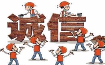 江西加强个人诚信体系建设:18岁以上学生建诚信档案