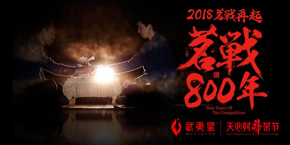 2018武夷星|天心村斗茶节