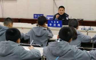 """九龙坡:华岩派出所组织开展""""警营开放日""""活动"""