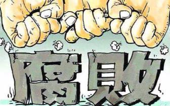 """江西:查处涉黑涉恶腐败和""""保护伞""""问题138起"""