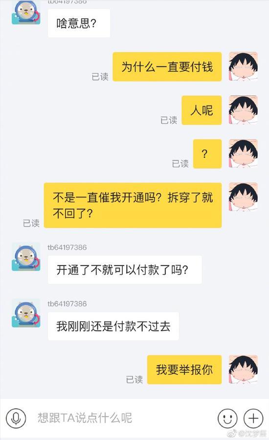 沈梦辰自曝二手交易被骗 晒被骗过程提醒网友小心