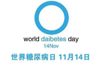 联合国糖尿病日 安琪儿妇产科专家为您带来妊娠糖尿病管理指南