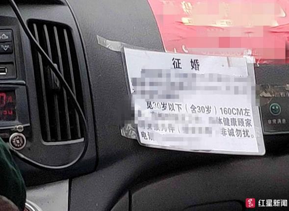 出租車貼廣告為兒征婚 母親:瞞著兒子貼 沒啥效果