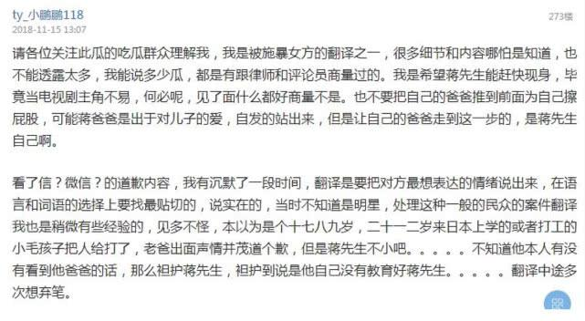 疑女方翻译爆料:蒋劲夫家暴后躲着 其父出面道歉(图)