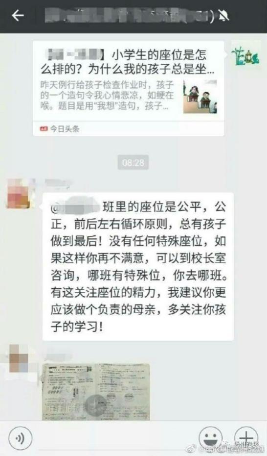 郑渊洁:深陷家长群的父母们 试试这样和老师沟通