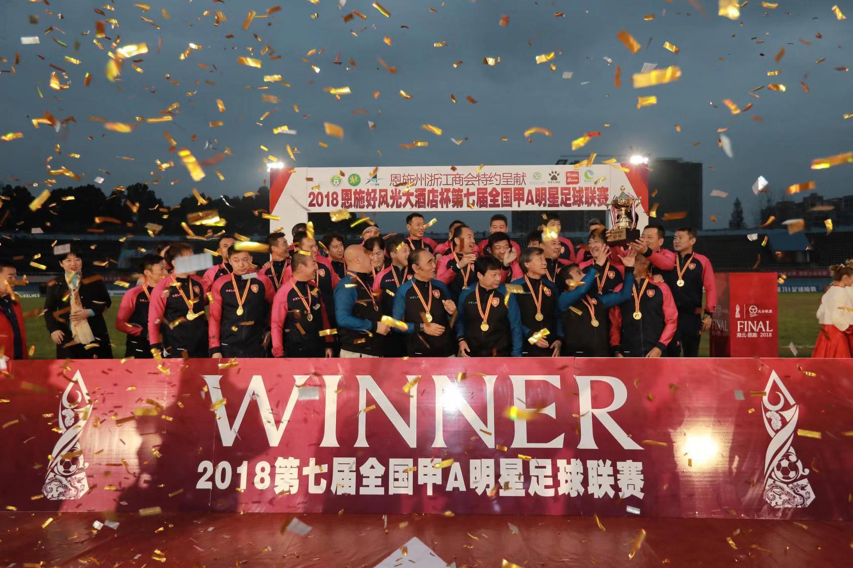辽宁夺冠成老甲A第5支冠军队 球星传承足球正能量
