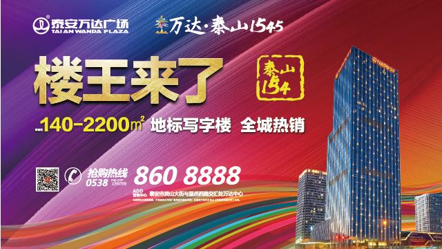 楼王来了!泰安万达广场140-2200㎡地?
