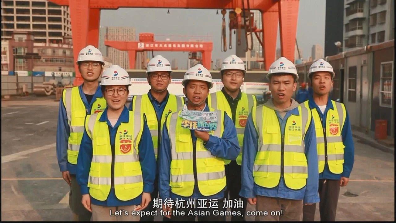 建设铁军的杭州亚运期待