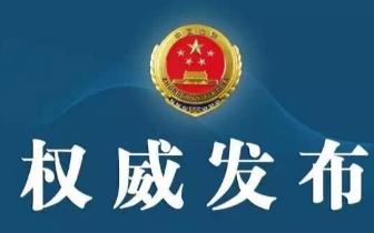 快讯|眉山市水务局原局长李俊涉嫌受贿被检方提起公诉