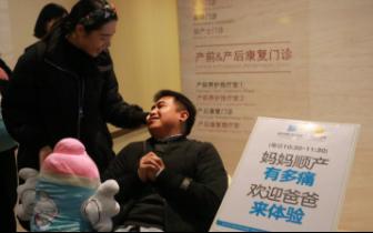 """准爸爸为爱挑战""""顺产"""" 孕产家庭为迎接新生提前""""演习"""""""