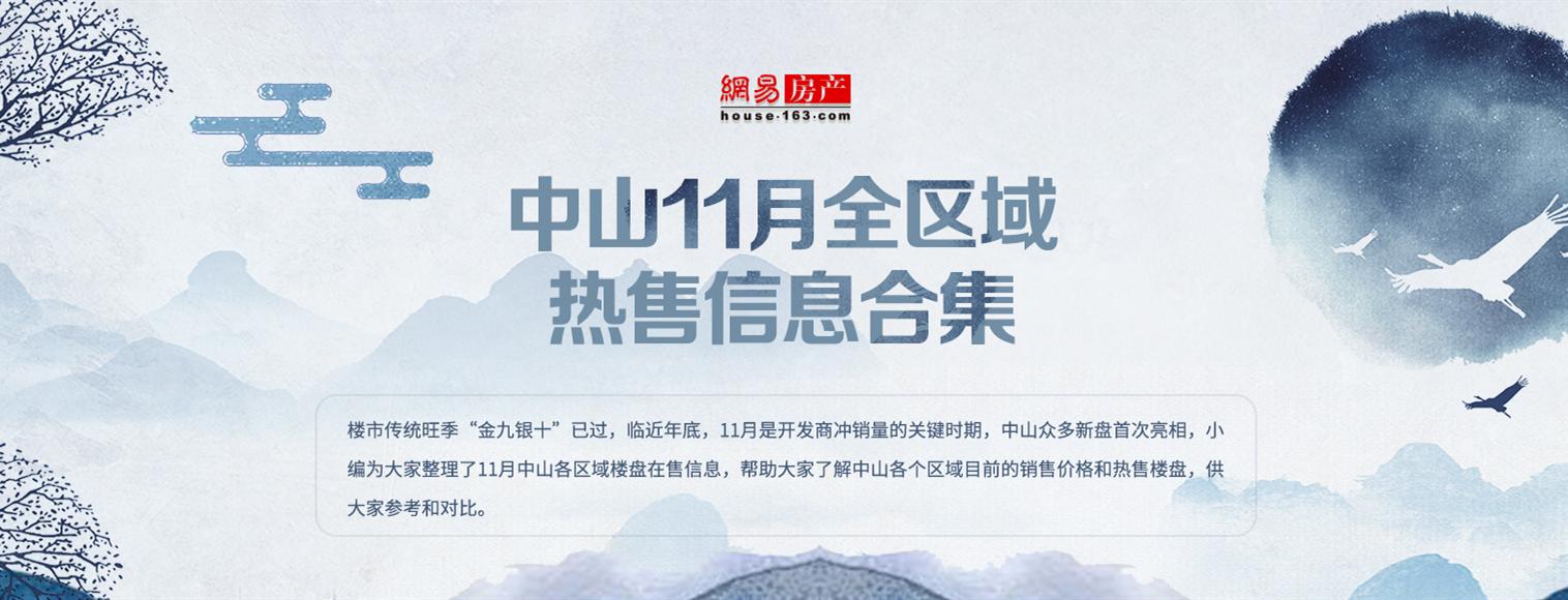 中山11月全区域楼盘热售信息合集