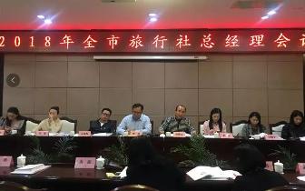 旅游外侨局组织召开全市旅行社、星级旅游饭店会议