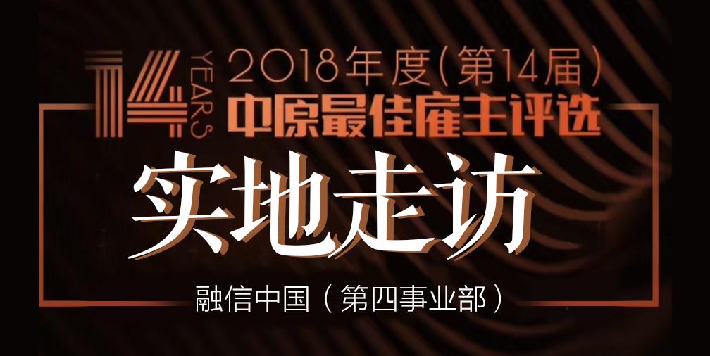 2018年(第14届)中原最佳雇主实地走访