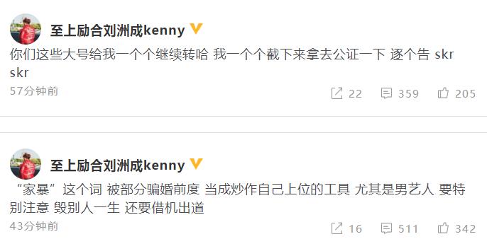 """刘洲成回应""""铁拳男孩"""":就我没实锤 坚决不加入"""