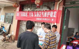 扫黑除恶,邮储银行福州平潭片区支行一直在行动