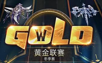 《魔兽争霸Ⅲ》黄金联赛冬季赛免费线下观赛预约现已开启
