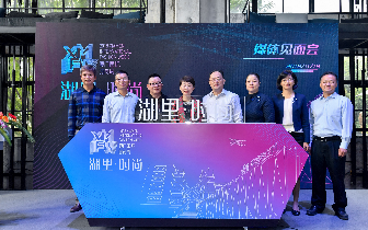 2018厦门国际时尚周湖里会场拉开时尚大幕