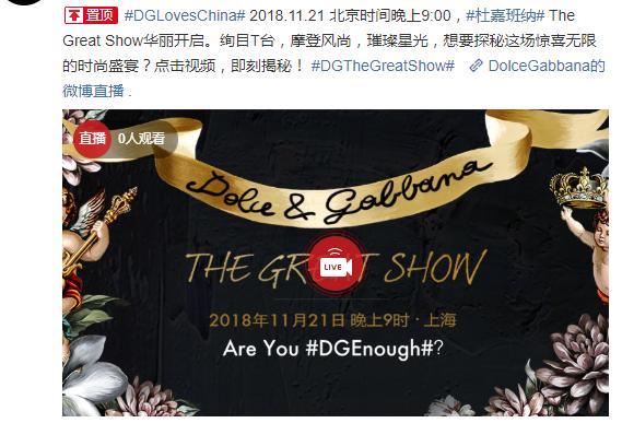涉嫌辱华品牌宣布取消上海大秀 群星抵制出席