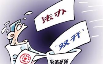 """灵璧县朝阳镇原党委书记金强严重违纪违法被""""双开"""""""