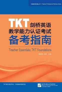 剑桥教师发展狮城论道:来自新东方的中国声音