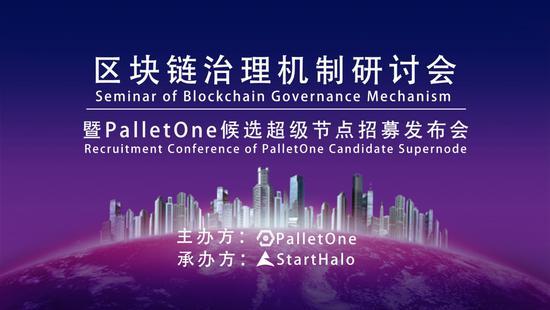 区块链治理机制研讨会:治理主要是对人的治理