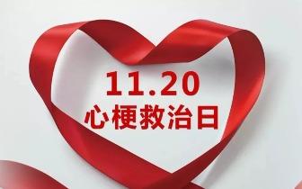 1120心梗救治日,心梗救治,从注意这些症状开始