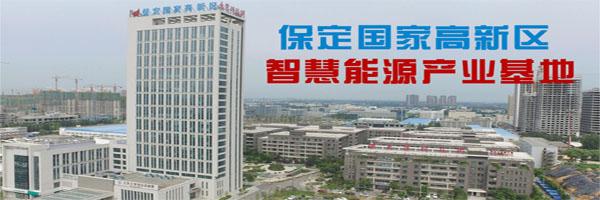 高新区:智慧能源产业基地