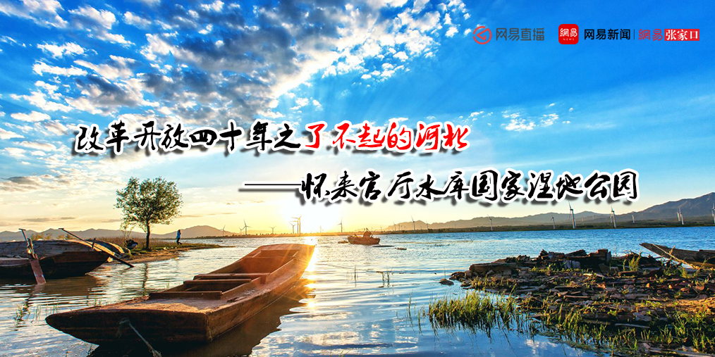 【燕赵新作为致敬40年】官厅水库国家湿地公园