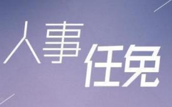 """安徽霍山""""换帅"""" 项跃文任霍山县县委书记"""