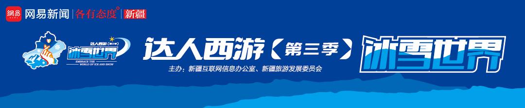 排列五开奖号快三,达人西游【第三季】—— 冰雪世界