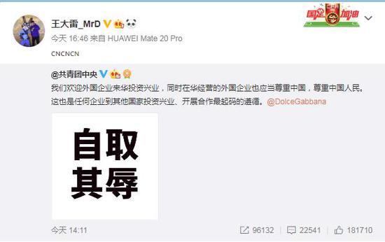 中超球员纷纷回击DG辱华事件 网红帕托:我爱中国