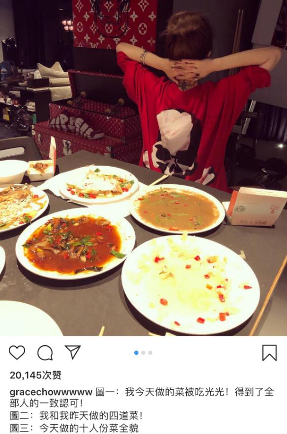 周扬青下厨为罗志祥妈妈. 准婆婆全部吃光光