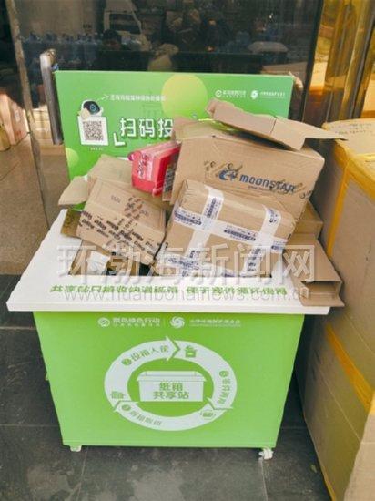 """""""双11""""快递纸箱咋处理?今年起可以环保回收"""