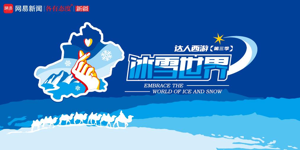 达人西游【第三季】——冰雪世界3
