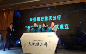 """兴业银行重庆分行""""天使俱乐部""""正式成立"""