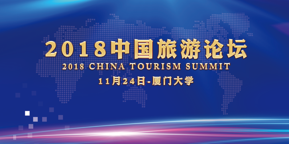 2018中国旅游论坛本周六在厦门举行