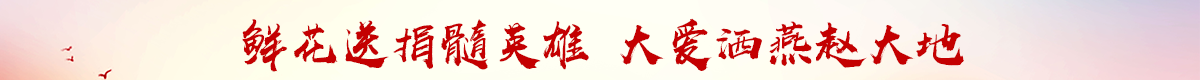 【顶通】鲜花送捐髓英雄 大爱洒燕赵大地