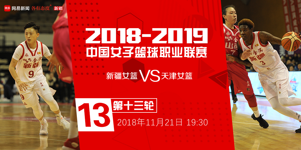 WCBA第十三轮新疆女篮VS天津女篮现场直播