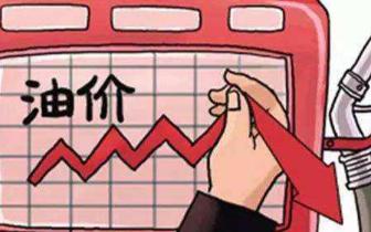 成品油价刷新近4年最大降幅