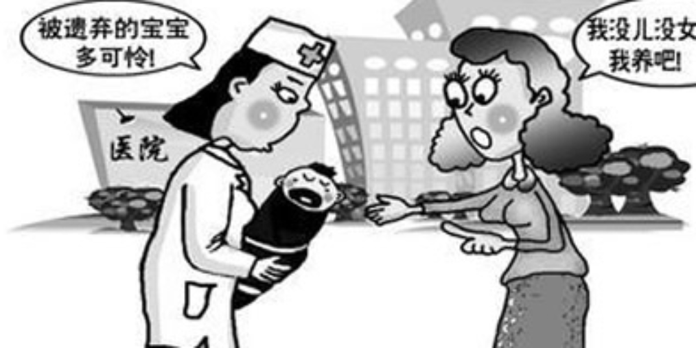 """民政部解读收养是否必须""""无子女""""家庭"""