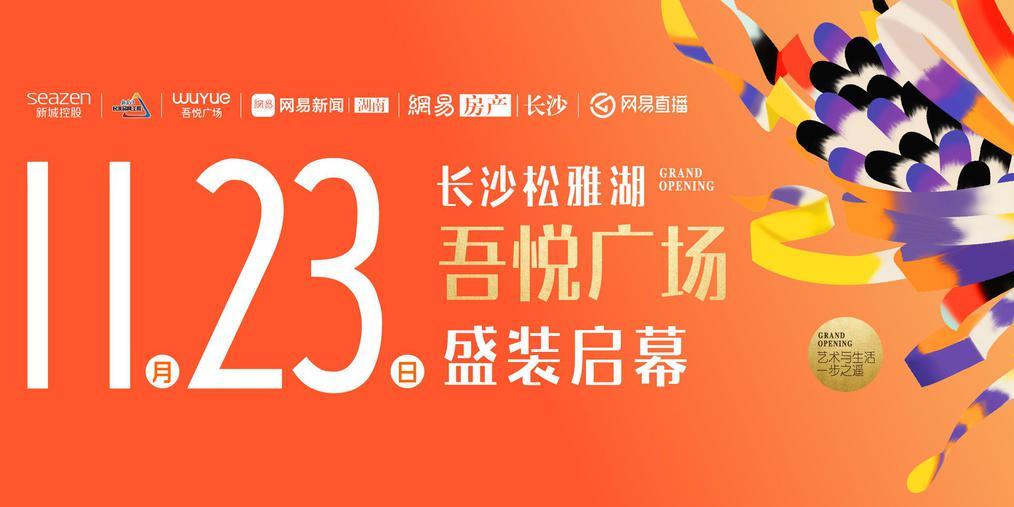 11.23探松雅湖吾悦广场 不剁手也能买买买!