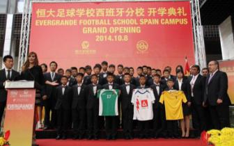 里皮点赞 中超颁奖 恒大在足球青训领域投入产出广受好评