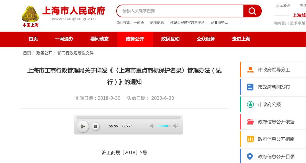 明月镜片代表镜片行业首度入选第一批上海市重点商标保护名录