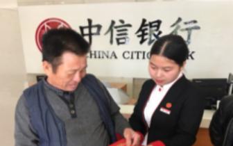 中信银行南昌新建支行积极开展非法集资宣传活动
