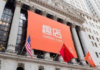 趣店股价周三飙涨近37% Q3营收19.3亿元净利6.8