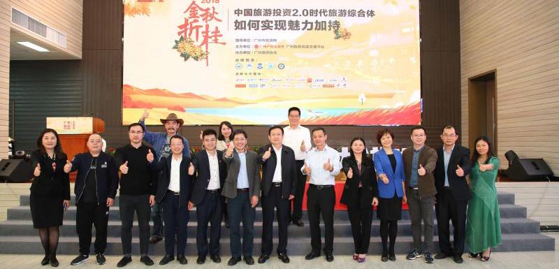 广交所平台服务持续升级 旅游智慧IP获行业认可