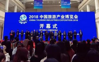 琼中旅游亮相2018中国旅游产业博览会