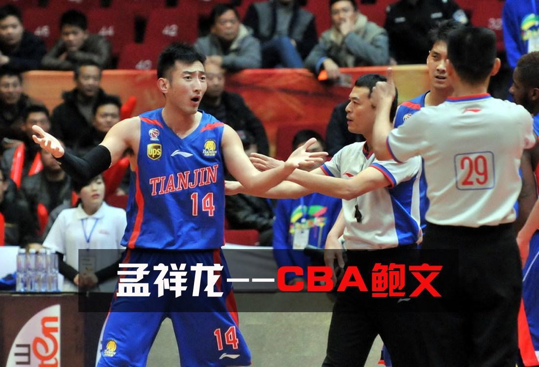 孟祥龙:我不是CBA鲍文