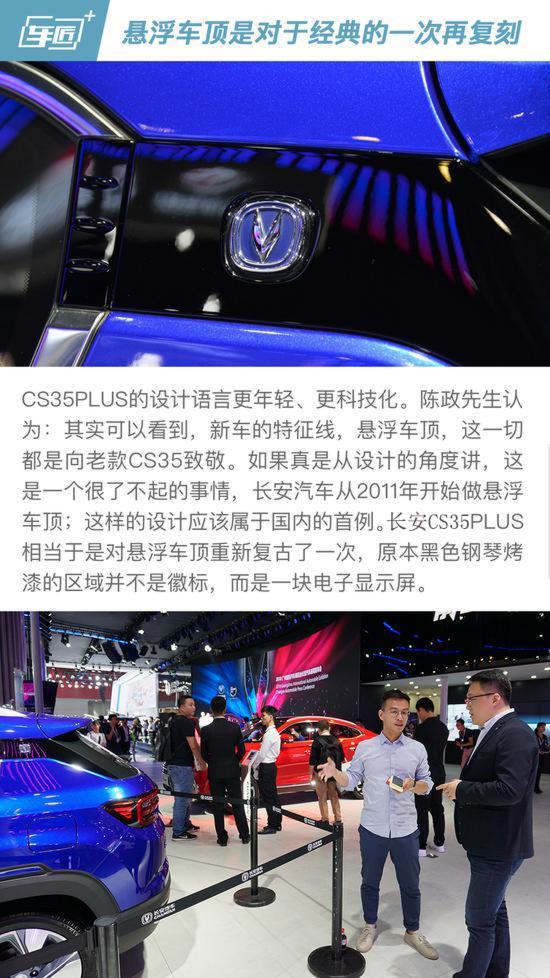 陈政:长安汽车用设计讲述CS35PLUS设计灵魂