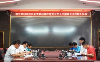 琼中召开2018年扶贫开发工作成效交叉考核汇报会